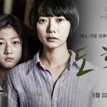 Актриса Пэ Ду На в третий раз примет участие на Каннском кинофестивале
