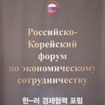 Российско-Корейский форум по экономическому сотрудничеству