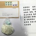Порошок, полученный по почте главой Минобороны Южной Кореи, оказался мукой