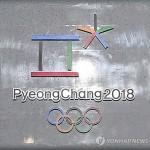 Представлена официальная эмблема Зимней Олимпиады в Пхёнчхане 2018