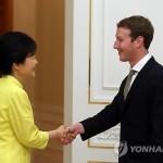 Президент РК Пак Кын Хе встретилась с основателем социальной сети Facebook