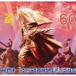 Победе в Отечественной освободительной войне – 60 лет