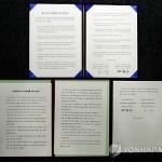Республика Корея и КНДР договорились об использовании комплекса в Кэсоне