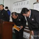 Найдены тела ещё 11 жертв катастрофы траулера «Орион-501», 41 человек числятся пропавшими без вести