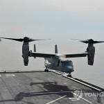 США и Южная Корея начали крупные маневры ВМС, включая высадку десанта