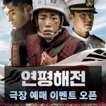 Фильм про межкорейский морской бой посмотрело более 1 млн зрителей