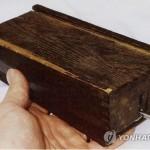 Пхеньян отверг обвинения в причастности к инциденту с минами в демилитаризованной зоне