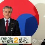 В Южной Корее определились два главных претендента на пост президента страны