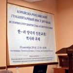 2-й Корейско-российский гуманитарный формум МОСТ ДРУЖБЫ