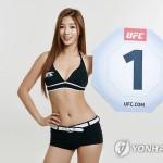 Шоу UFC Fight Night 79 впервые пройдет в Южной Корее
