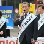 Мун Чжэ Ин остается популярным кандидатом на пост президента Южной Кореи