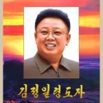 Краткая биография Ким Чен Ира