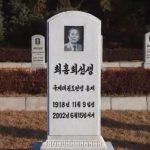 Возложены венки на могилу бывшего Президента Международной Федерации Тхэквондо Чве Хон Хи