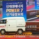 Южная Корея начинает производство нового устройства для выработки альтернативной энергии