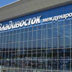 Аэропорт Владивостока в 2018г увеличил пассажиропоток на 21%, в том числе в Южную Корею – на 73%