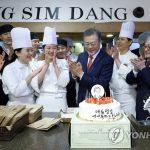 Президент РК Мун Чжэин отпраздновал день рождения