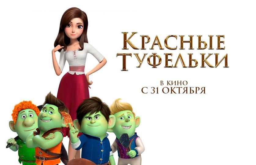 постер КРАСНЫЕ ТУФЕЛЬКИ И 7 ГНОМОВ