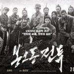 Фильм «Битва при Фэнудуне» покажут в 15 странах