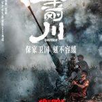 Китайский фильм о подвиге народных добровольцев в Корее