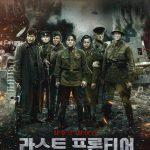 В Корее покажут российский фильм «Подольские курсанты»