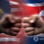 МИД Малайзии потребовал от дипломатов КНДР в течение 48 часов покинуть страну